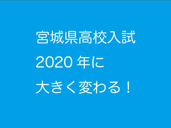 2020 高校 宮城 県 倍率